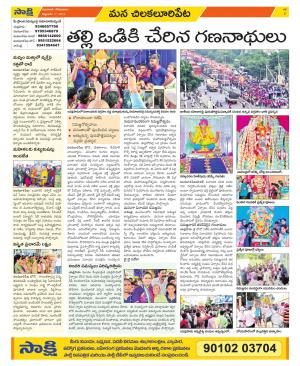 Sakshi Telugu Daily Guntur Amaravathi Constituencies, Mon