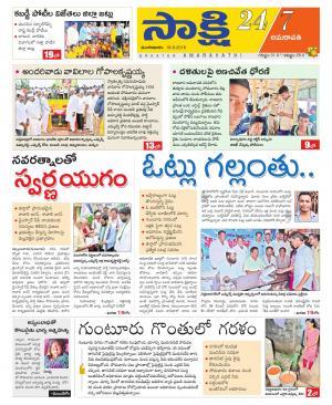 Sakshi Telugu Daily Guntur Amaravathi District, Tue, 18 Sep 18