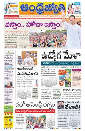 Andhra Jyothy Telugu Daily Andhra Pradesh, Wed, 19 Sep 18