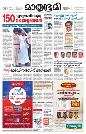 MATHRUBHUMI EPAPER ALL IN ONE DOWNLOAD