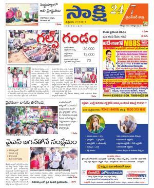 Sakshi Telugu Daily YSR Kadapa District, Fri, 21 Sep 18