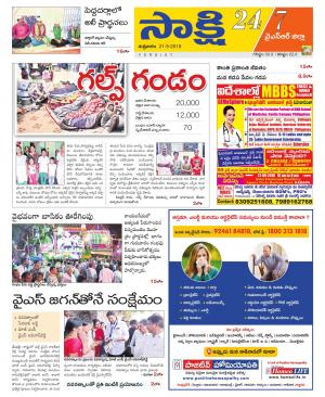 By Photo Congress || To News Paper Sakshi