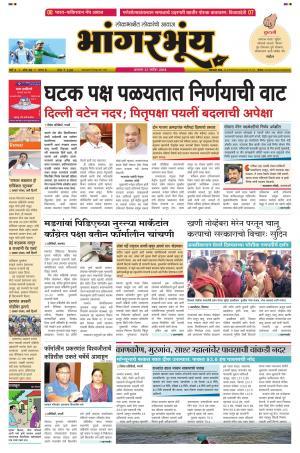 Konkani Bhaangarbhuin