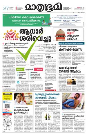 Mathrubhumi Palakkad, Thu, 27 Sep 18