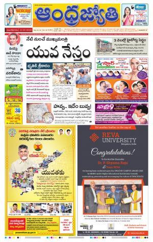 Andhra Jyothy Telugu Daily Andhra Pradesh, Tue, 2 Oct 18