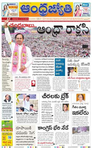 Andhra Jyothy Telugu Daily Telangana, Thu, 4 Oct 18