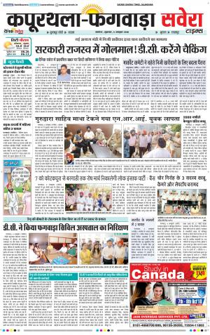 Kapurthala Savera