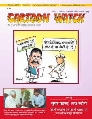 Cartoon Watch October 2013