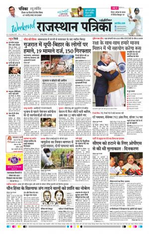 Rajasthan patrika epaper udaipur   Rajasthan Patrika Epaper  2019-06-20