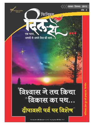 PHOENIX DIL SE (MAGAZINE) - Read on ipad, iphone, smart phone and tablets