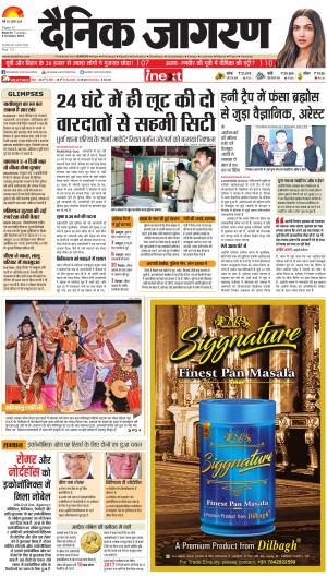 Ranchi Hindi ePaper, Ranchi Hindi Newspaper - InextLive