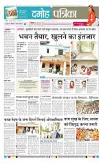 Patrika Damoh - Read on ipad, iphone, smart phone and tablets