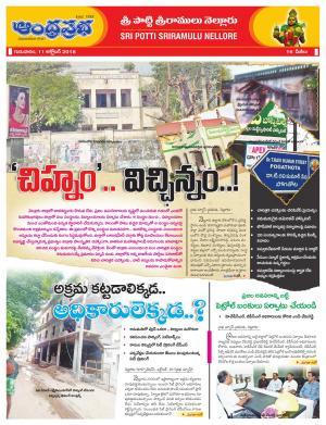 Sripottisreeramulu Nellore
