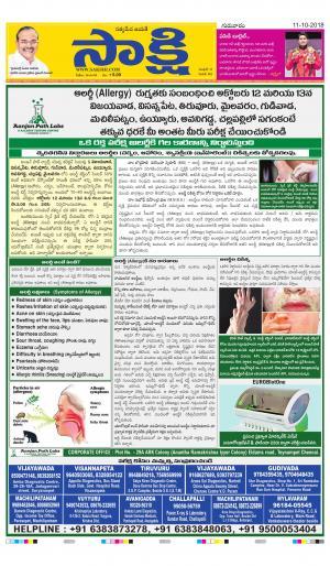 Sakshi Telugu Daily Andhra Pradesh, Thu, 11 Oct 18