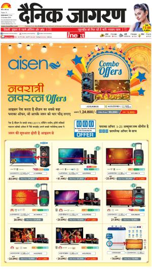 Prayagraj Hindi ePaper, Allahabad Hindi Newspaper - InextLive