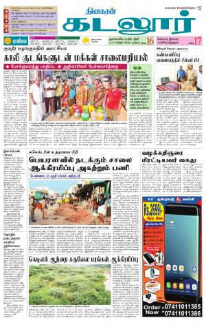 cuddalore supplement
