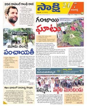 Kamareddy District