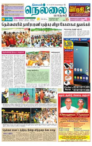 Nellai City-Tirunelveli Supplement
