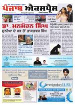 Punjab Express  Issue No 07