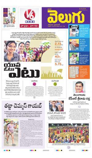 Main Edition e-newspaper in Telugu by V6 Prabhata Velugu