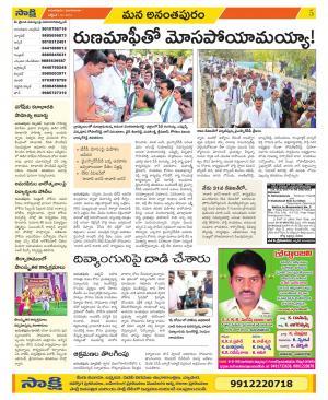 Sakshi Telugu Daily Anantapur Constituencies, Tue, 16 Oct 18