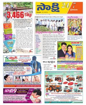 Srikakulam District