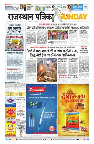 Rajasthan Patrika Rajsamand