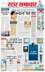 starsamachar - Read on ipad, iphone, smart phone and tablets.