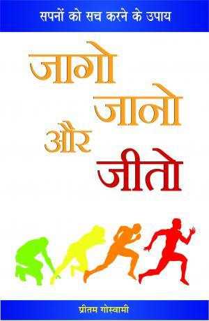 Jaago Jaano Aur Jeeto