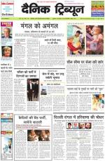 Dainik Tribune (Haryana Edition)