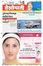 20th Nov Akola - Read on ipad, iphone, smart phone and tablets.