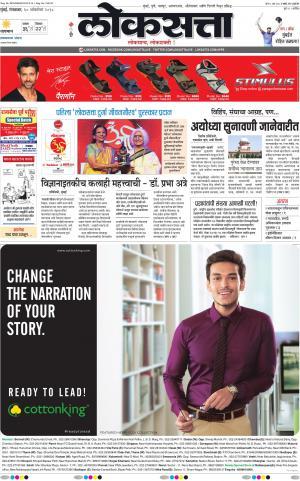 Loksatta Epaper Pdf Aurangabad