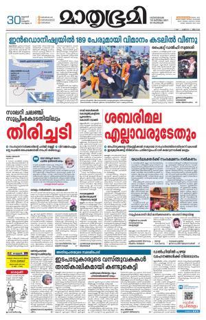 Mathrubhumi news paper trivandrum edition