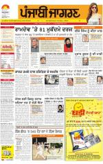 Amritsar  : Punjabi jagran News : 21st November 2013 - Read on ipad, iphone, smart phone and tablets.