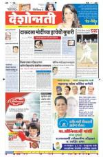 21st Nov Akola - Read on ipad, iphone, smart phone and tablets.