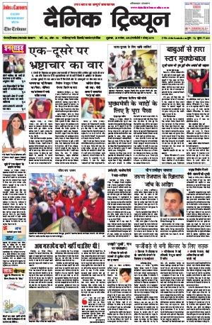Dainik Tribune (Punjab/Himachal Edition)