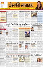 Amritsar : Punjabi jagran News : 22nd November 2013 - Read on ipad, iphone, smart phone and tablets.