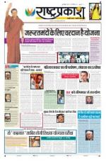 22nd Nov Rashtraprakash - Read on ipad, iphone, smart phone and tablets.