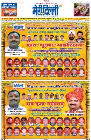 Meri Delhi Hindi Daily News Paper