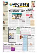 23rd Nov Rashtraprakash - Read on ipad, iphone, smart phone and tablets.