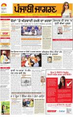 Doaba : Punjabi jagran News : 24th November 2013 - Read on ipad, iphone, smart phone and tablets.