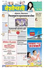 24th Nov Buldhana - Read on ipad, iphone, smart phone and tablets.