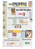 25th Nov Rashtraprakash - Read on ipad, iphone, smart phone and tablets.