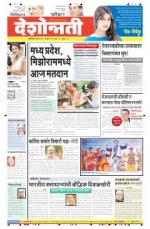 25th Nov Akola - Read on ipad, iphone, smart phone and tablets.