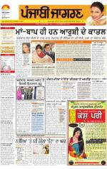 Doaba : Punjabi jagran News : 26th November 2013 - Read on ipad, iphone, smart phone and tablets.