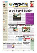 26th Nov Rashtraprakash - Read on ipad, iphone, smart phone and tablets.