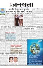 Jansatta, Hindi, 26/11/2013 - Read on ipad, iphone, smart phone and tablets.