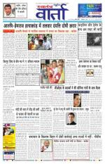 26-11-2013 Hindi - Read on ipad, iphone, smart phone and tablets.