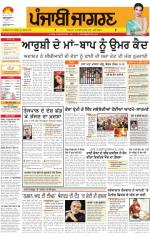 Moga/Faridkot/Muktsar : Punjabi jagran News : 27th November 2013 - Read on ipad, iphone, smart phone and tablets.