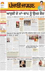 Doaba : Punjabi jagran News : 27th November 2013 - Read on ipad, iphone, smart phone and tablets.